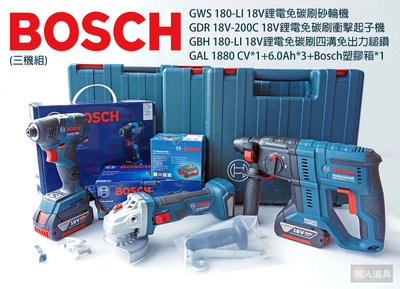 BOSCH 博世 三機組 GWS 180-LI+GDR 18V-200C+GBH 180-LI 砂輪機 起子機 鎚鑽