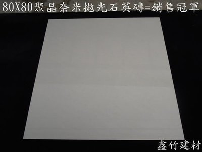 【HS磁磚衛浴生活館】網路最低價 熱賣基本款 80X80不吃色石英磚 聚晶+奈米 品保+銷售總冠軍=完美 拋光石英磚