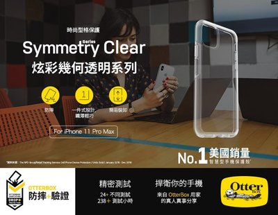 OtterBox iPhone 11 Pro/Max Symmetry炫彩透明保護殼-Clear系列