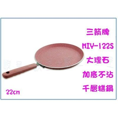 三箭牌 22千層糕鍋(加底)大理石不沾 MIY-122S 可麗餅鍋 煎蛋鍋 新北市