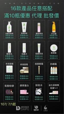 蝸蝸 純姜洗護系列 護膚品