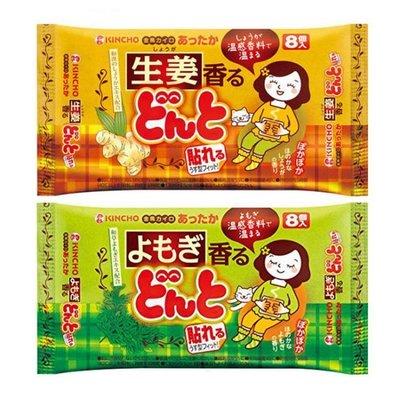 日本 KINCHO 金鳥 腹部專用溫熱貼8入裝 -共2款-(生薑/艾草)