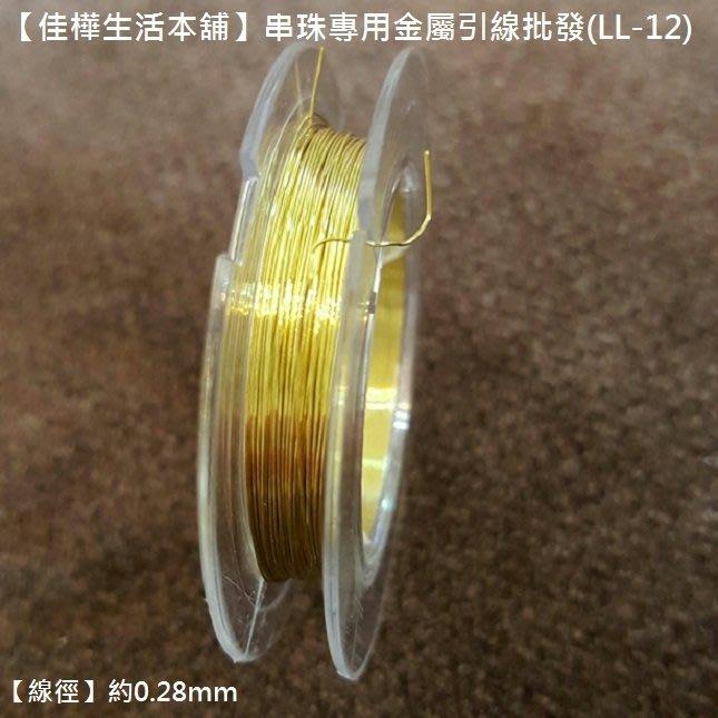 【DP社】串珠專用金屬引線(LL-12)DIY手工穿珠手鏈手環項鍊工具用品批發/鋼絲引線針線/穿線針/勾針線
