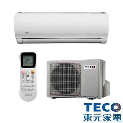 【可可電器】TECO東元 7-9坪 一對一定頻冷專分離式冷氣 MS-GS40FC/MA-GS40FC