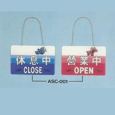 ASC-001 營業中 15cm x 23cm 彩色吊牌 標語牌 標誌牌 貼牌 指示牌 警示牌 指標