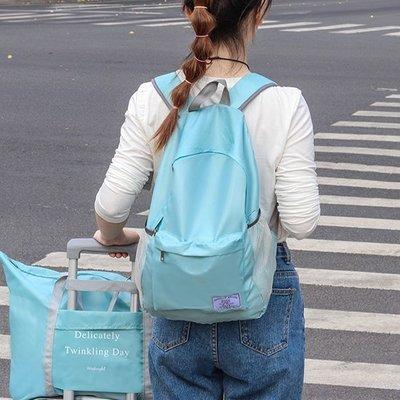 韓版可折疊後背包  後背包 收納包 可折疊後背包 旅行包 雙肩包 出國旅遊 旅行出差 便攜♣生活職人♣【Y058】