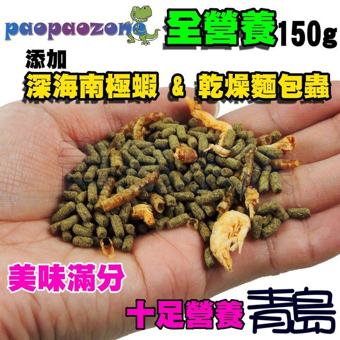 Y/GG/CF。。青島水族。。F-175-150台灣泡泡龍-寵愛烏龜飼料 主食 南極蝦 麵包蟲==全營養150g買二送一