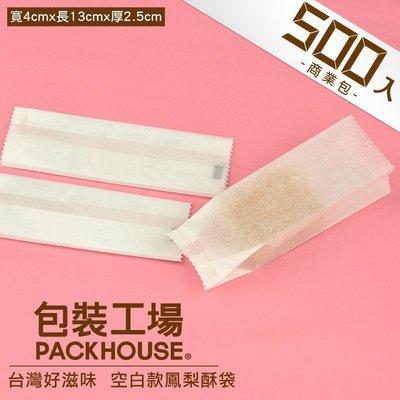 【包裝工場】空白款台灣好滋味鳳梨酥袋 / 500 入 / 鳳梨酥包裝袋 鳳黃酥包裝袋 水果酥袋 土鳳梨酥包裝袋.棉紙袋