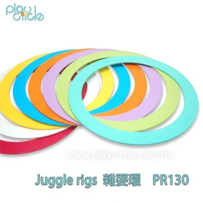 Juggling ring雜耍圈 加重版PR130輕量版PR090