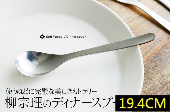 【樂樂日貨】*現貨*日本代購 柳宗理 不鏽鋼 餐匙 晚餐匙 湯匙 19.4cm 19.4公分  日本製 網拍最便宜
