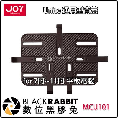 數位黑膠兔【 JOY Unite 通用型背蓋 7吋~11吋 平板電腦適用 】 平板支架 可搭配 桌架 車用支架 磁吸支架
