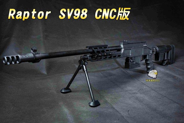 【翔準軍品AOG】 Raptor SV98    CNC版    狙擊槍 狙擊鏡 手拉空氣鎗 瞄具 長槍 生存遊戲 ST