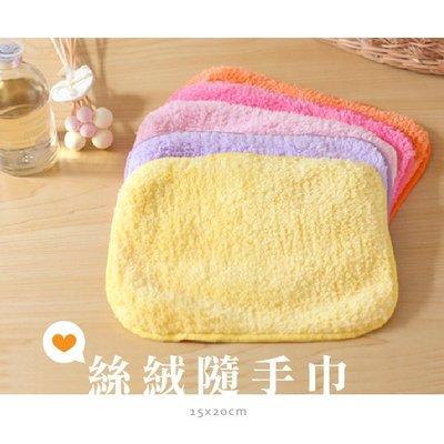 絲絨隨手巾5入-摩布工場-SDV-1520-5