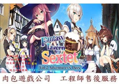 PC版 肉包 STEAM Fantasy Tavern Sextet -Vol.2 Adventurer's Days-