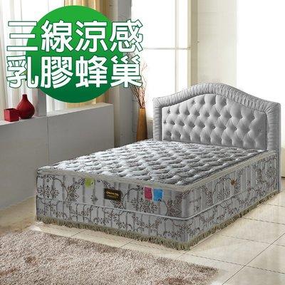 【179購物中心】正三線-超涼感抗菌-乳膠蜂巢獨立筒床-雙人5尺-破盤價$7999-原價9999