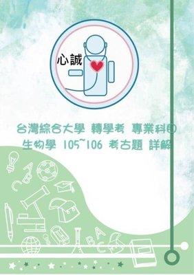 台灣綜合大學 轉學考 專業科目 生物學 105~106 考古題 詳解