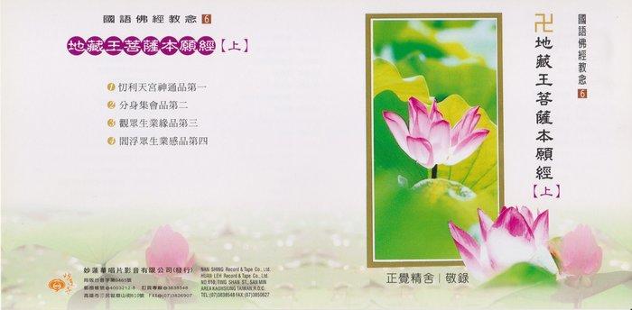 妙蓮華 CG-1506 國語佛經教念-地藏王菩薩本願經(三片)