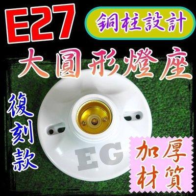現貨 光展 復刻款 E27 大圓形燈座 銅柱設計 E27燈頭 花紋燈座 非E12 E14 E26 省電燈泡 螺旋管
