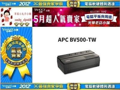 【35年連鎖老店】APC BV500-TW 在線互動式不斷電系統有發票/保固2年