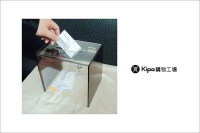 KIPO-可上鎖/旅展/展場名片箱/壓克力發票箱/捐款箱/   *NKD001101A