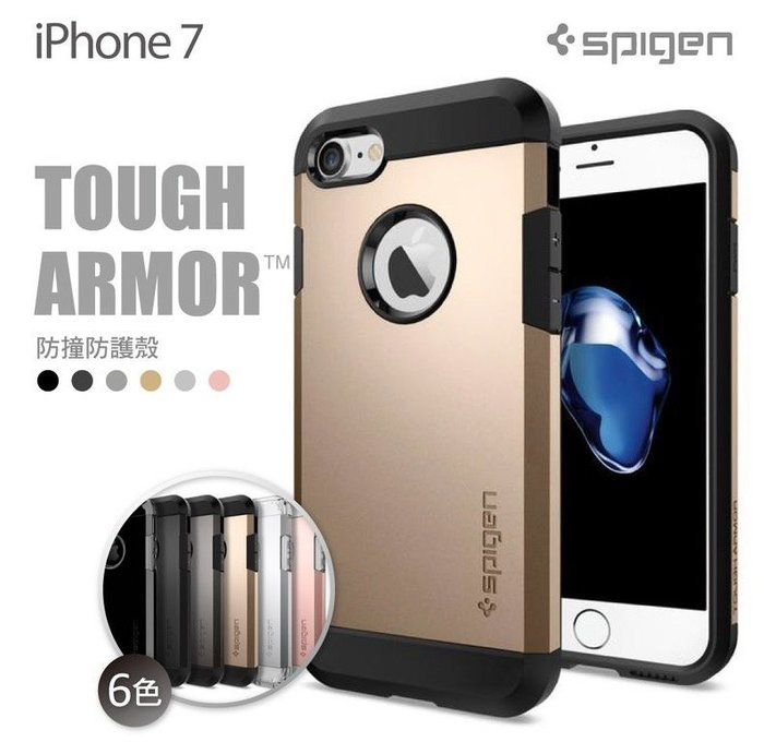 SGP iPhone 8 7 4.7 Tough Armor 空壓技術 防撞 防摔 保護殼 矽膠 手機殼