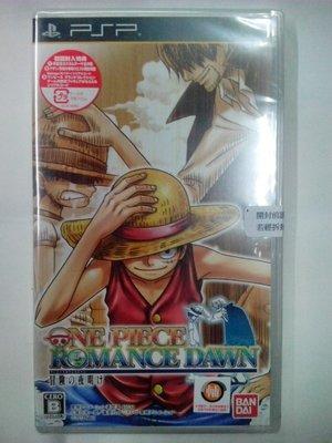 全新未拆封~有現貨 PSP 海賊王 航海王 冒險的黎明 純日版 日文版 One Piece