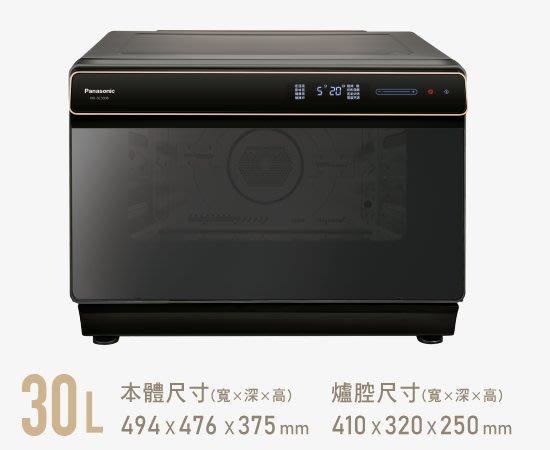 【大邁家電】Panasonic 國際牌 NU-SC300B 蒸氣烘烤爐〈下訂前請先詢問是否有貨〉