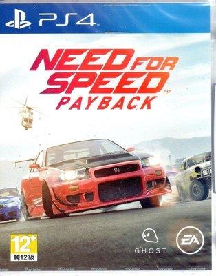 現貨中 PS4遊戲 極速快感 血債血償 Need for Speed Payback 中文亞版 【板橋魔力】