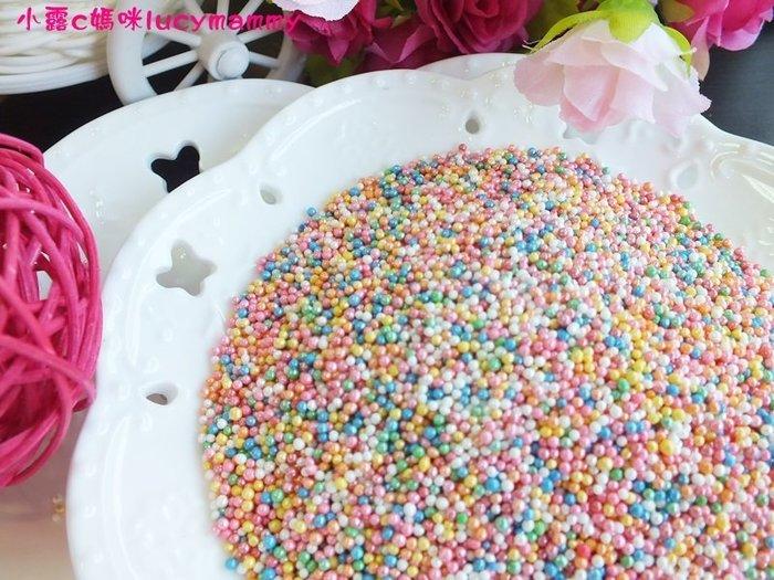 小露c媽咪 加拿大3LSprinkles 食用糖珠LM0009 100g 七彩珍珠色糖珠/1-2mm食用糖珠/裝飾糖珠/