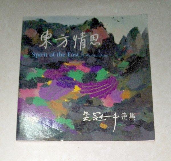 [賞書房] 畫冊@ 1993年初版 《 東方情思 吳冠中畫集》超大頁面29.2cm X 30.5cm