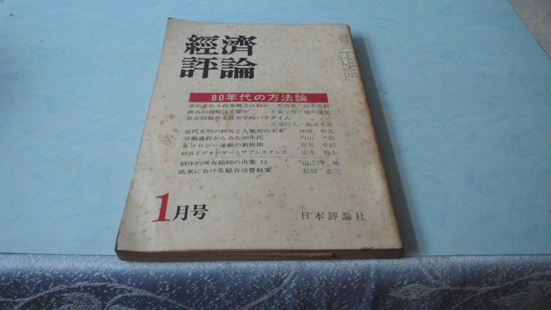 藍色小館7--------昭和55年1月.經濟評論