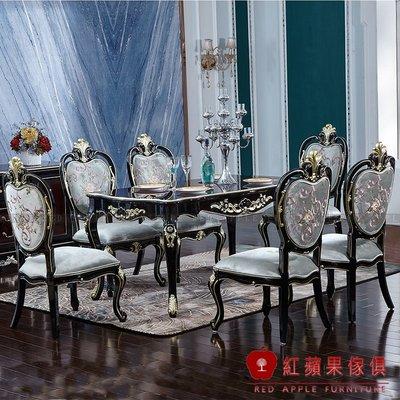 [紅蘋果傢俱]CT0015餐桌 金邊雕刻 新古典 實體店面
