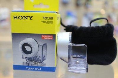 【日產旗艦】出清優惠 SONY VAD-WB W30 W40 W50 W70 鏡頭 轉接環