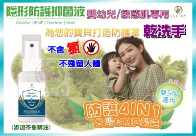 (12H出貨/送噴瓶) 乾洗手 免洗手 酒精 茶樹 隱形防護液 嬰幼兒/敏感肌專用 4合1 消毒 抑菌 除臭 抗菌噴霧