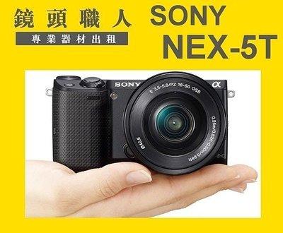 ☆ 鏡頭職人☆ ( 租單眼 租鏡頭 ):::: SONY NEX-5T NEX5T NEX + 16mm F2.8 出租 台北市 板橋 楊梅