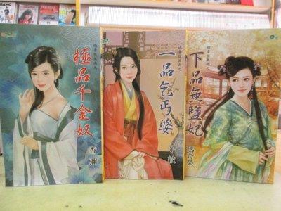 【博愛二手書】文藝小說  『嬌妻值萬兩』系列共3本   作者:香彌、子紋、瑪奇朵,定價580元,售價145元