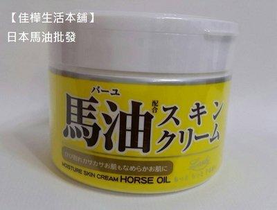 日本原裝水潤澤馬油LOSHI護膚霜/保...