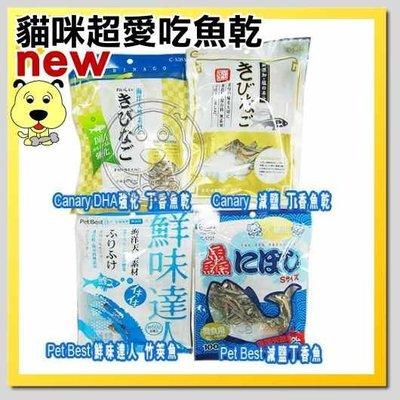 【幸福培菓寵物】台灣海味Canary減鹽鮮丁香魚干| DHA強化丁香魚100g特價79元