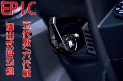 EPIC 造型可折掛勾 可折 可鎖定 掛勾 掛鉤 掛鈎 置物鈎 黑色 適用於 五代勁戰 六代勁戰 五代戰 六代戰