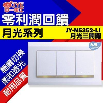 中一電工JONYEI月光系列JY-M5352-LI 三開關 JY-N5352-LI雙開關ABS螢光開關插座售國際牌 設計