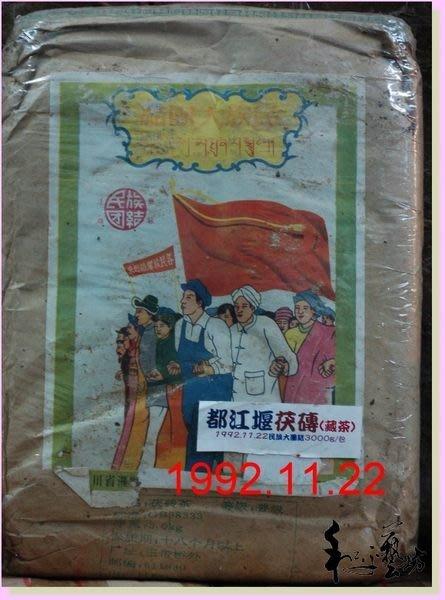 1992年四川茯磚茶(3000g)~民族大團結牌珍稀陳年藏茶普洱茶分享