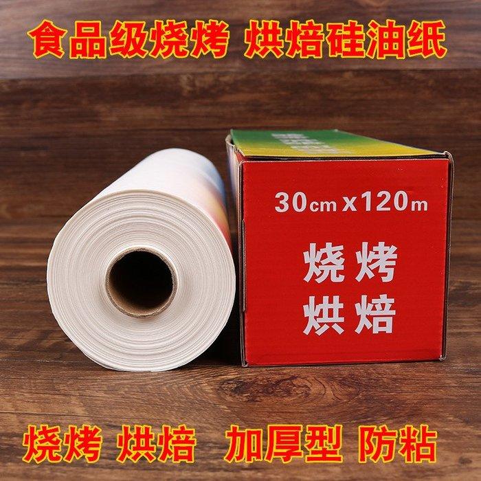 奇奇店-食品級硅油紙烘焙家用寶寶廚房烤箱烤盤吸油紙油炸燒烤錫紙30cm紙