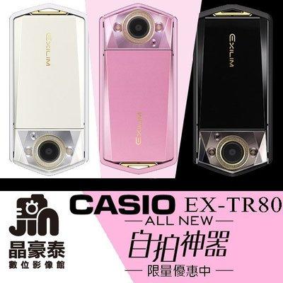 情人節 現貨熱賣中 CASIO TR80 自拍神器 台南 晶豪泰3C 專業攝影