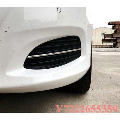 Benz 賓士 V-C新lass V250新d V220d 1新9 小改款 鍍鉻 前下巴 飾條 保桿飾條 細y
