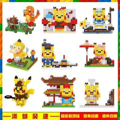 【現貨當天出】神奇寶貝 寶可夢 小火龍 皮卡丘 場景 偵探皮卡丘 迷你小顆粒微型樂高創意拼插益智鑽石積木 LEGO