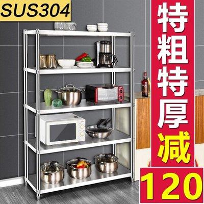 格格巫五層304不銹鋼廚房置物架落地式多層餐具收納5層貨架加厚加粗架子