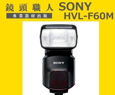 ☆鏡頭職人☆ (閃光燈出租) ::: SONY HVL-F60AM 60閃 F60AM 閃光燈出租 台北市 板橋 楊梅