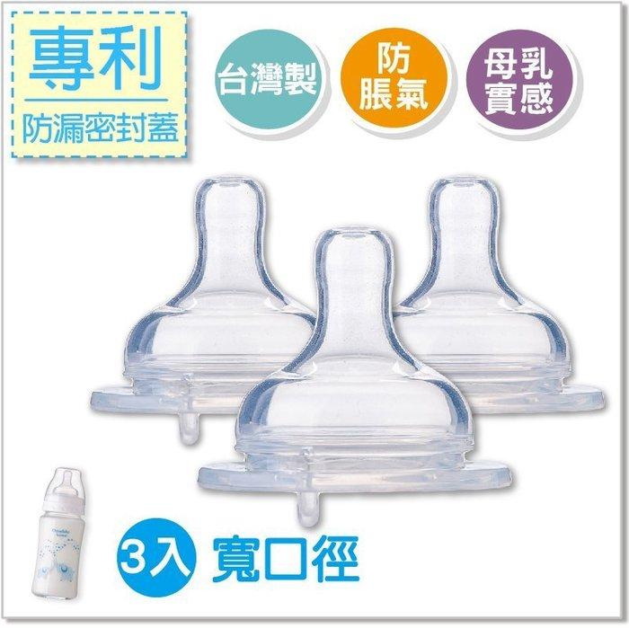 超軟Q防脹氣奶嘴 三入組 寬口徑【EA0007】台灣製 超軟Q 防脹氣奶嘴 彈性佳 透氣性佳 軟度同貝 親母乳實感