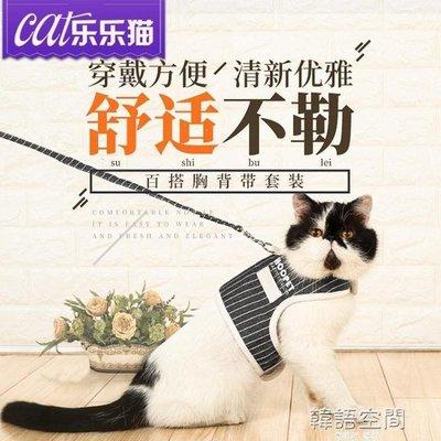 哆啦本鋪 貓牽引繩背心式防掙脫牽貓繩牽引胸背帶遛貓繩溜貓繩子 貓咪專用 D655