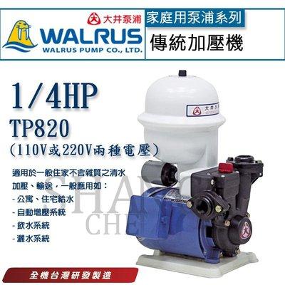 有保固全省服務 附發票 TP820P 抽水馬達1/ 4HP 6分出口 自動加壓機 加壓馬達 110V或220V 高雄市
